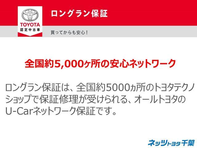 U トヨタ認定中古車 1年間走行無制限保証(36枚目)