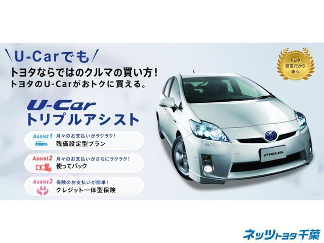 U トヨタ認定中古車 1年間走行無制限保証(48枚目)