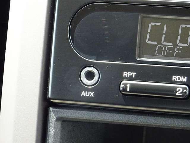 外部入力AUXの接続が可能です 車内でお好きな音楽が楽しめます