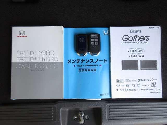 ハイブリッド・Gホンダセンシング ワンオーナー 純正メモリーナビ Bluetooth ETC リアカメラ 安全運転支援システム 衝突軽減ブレーキシステム LEDヘッドライト 両側電動パワースライドドア スマートキーシステム(19枚目)