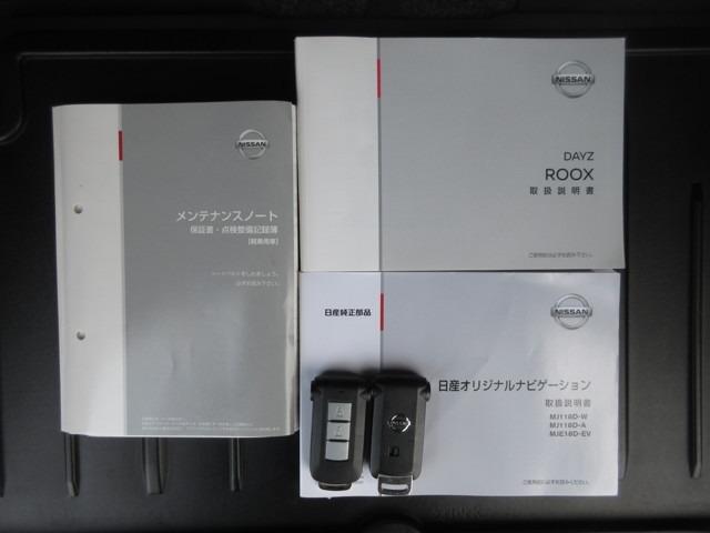 ハイウェイスター Xターボ 衝突軽減ブレーキシステム 純正メモリーナビ 全方位カメラ Bluetooth ETC リアカメラ 左側電動パワースライドドア スマートキーシステム LEDヘッドライト オートエアコン アルミホイール(19枚目)