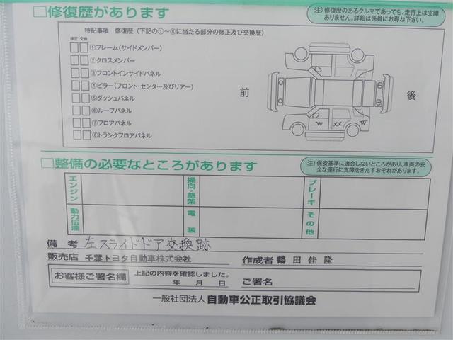 SR 4WD フルセグ メモリーナビ バックカメラ 衝突被害軽減システム ETC 両側電動スライド LEDヘッドランプ 3列シート ワンオーナー DVD再生 記録簿 乗車定員7人 安全装備 電動シート CD(19枚目)