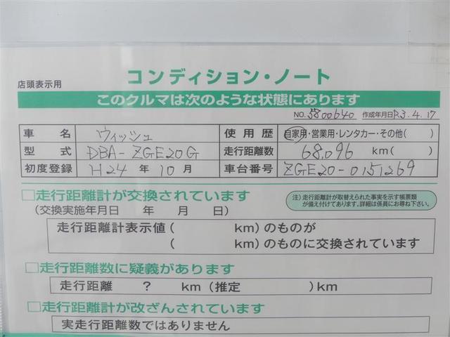 1.8X フルセグ メモリーナビ バックカメラ ETC 3列シート DVD再生 乗車定員7人 安全装備 ナビ&TV CD フルフラットシート 盗難防止装置 スマートキー キーレス(18枚目)