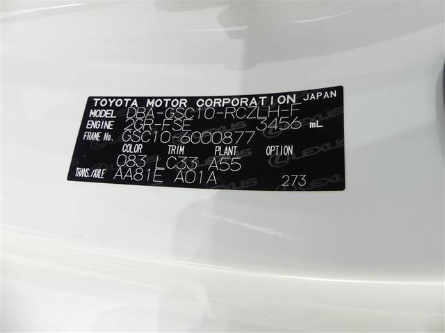 RC350 Fスポーツ 革シート フルセグ メモリーナビ バックカメラ ETC LEDヘッドランプ DVD再生 ミュージックプレイヤー接続可 記録簿 安全装備 オートクルーズコントロール 電動シート ナビ&TV CD(23枚目)