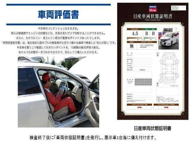 「 プレミアム認定中古車 」「 認定中古車 」を豊富にご用意しております。日産サティオ湘南で安心の中古車選びをぜひお楽しみください!