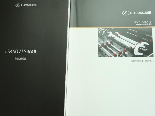 レクサス LS LS460 バージョンC