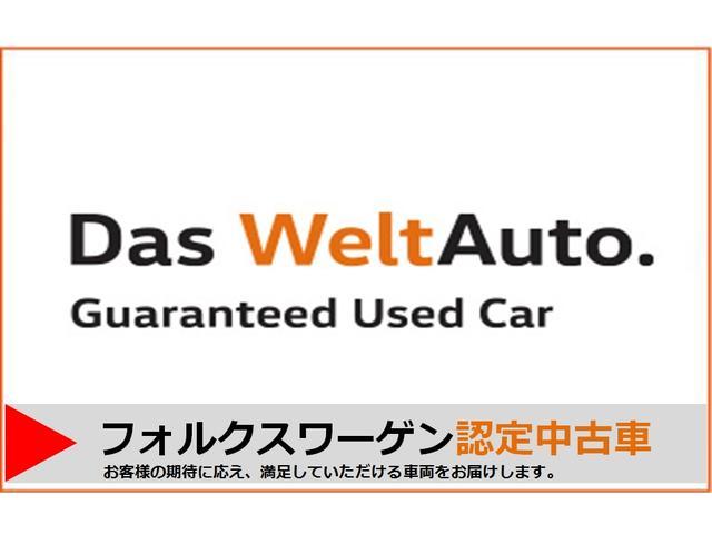 【Das WeltAuto.】ドイツ語で「ザ・ワールドカー」という意味を持つフォルクスワーゲン正規ディーラーがお届けする「フォルクスワーゲン認定中古車」です。