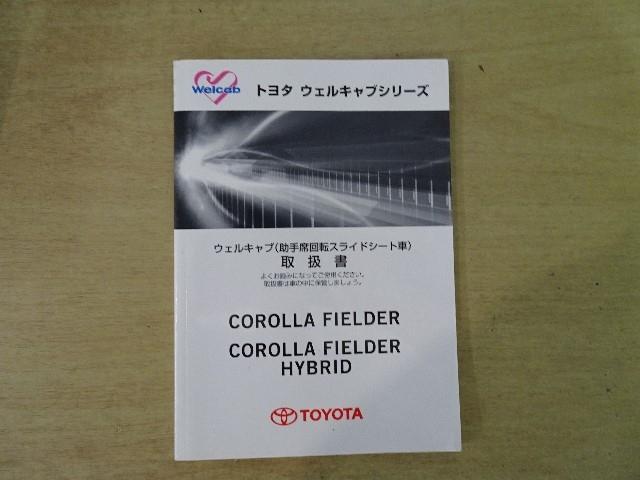 「トヨタ」「カローラフィールダー」「ステーションワゴン」「神奈川県」の中古車14