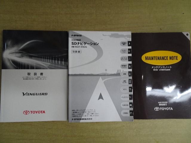 240S スマートキー メモリーナビ バックカメラ ETC(19枚目)