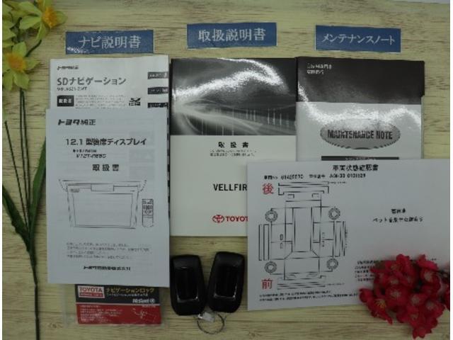 2.5Z Gエディション ワンオーナー スマートキー フルエアロ メモリーナビ バックカメラ 後席モニター サンルーフ ETC LEDヘッドランプ 両側電動スライドドア 純正アルミホイール(19枚目)