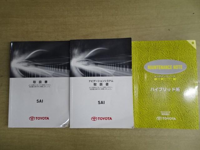 「トヨタ」「SAI」「セダン」「神奈川県」の中古車18