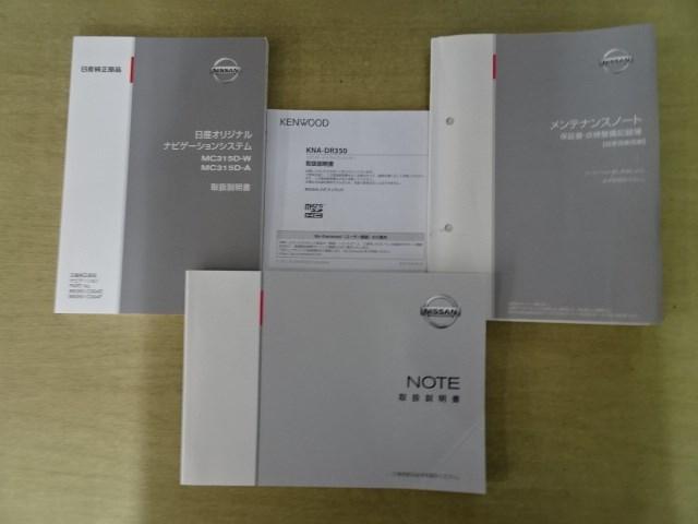 「日産」「ノート」「コンパクトカー」「神奈川県」の中古車19