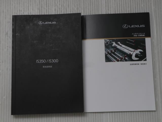 IS300 Fスポーツ 革シート サンルーフ ワンセグ メモリーナビ バックカメラ ドラレコ 衝突被害軽減システム ETC LEDヘッドランプ ワンオーナー DVD再生 ミュージックプレイヤー接続可 記録簿 安全装備 CD(20枚目)