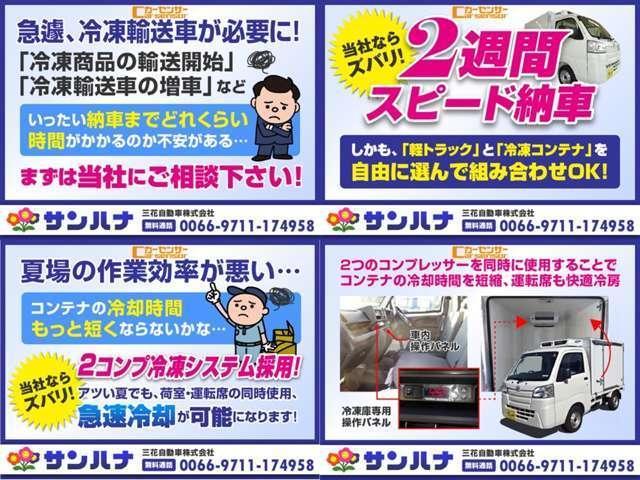 ダイハツ ハイゼットトラック 冷蔵冷凍車 -25℃設定 4WD AT 2コンプ 4枚リーフ