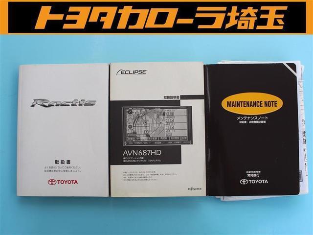 G Sパッケージ エクリプス製HDDナビ フルセグTV CD DVD再生 オートクルーズコントロール エアロ付き ETC車載器付 15インチ社外アルミホイール オートエアコン 電動格納式サイドミラー スペアキー(16枚目)