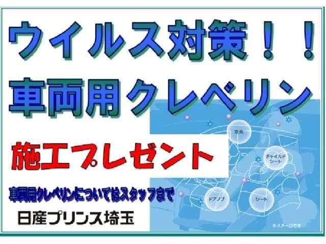 「日産」「デイズルークス」「コンパクトカー」「埼玉県」の中古車19