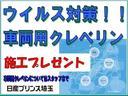 【成約記念品】車室内除菌、車両用クレベリン施工プレゼント!