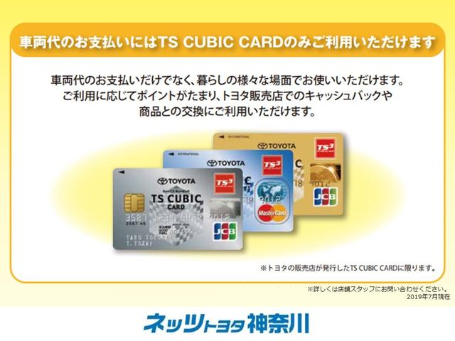 【TS CUBIC CARD】トヨタ販売店でのキャッシュバックや商品との交換にご利用いただけるお得なクレジットカードです。TS CUBIC CARDなら車両代のお支払いも可能です。