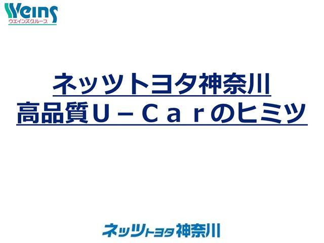 【ネッツトヨタ神奈川 高品質U-Carのヒミツ】ここまでやります!革新のハイクオリティU-Car!今までにない安心と清潔へのこだわりをご紹介します!