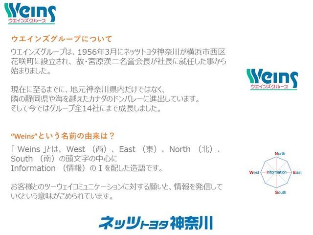 【ウエインズグループについて】おかげさまで、地元神奈川県内だけではなく、隣の静岡県や海を越えたカナダのドンバレーに進出しています。そして今ではグループ全14社にまで成長しました。