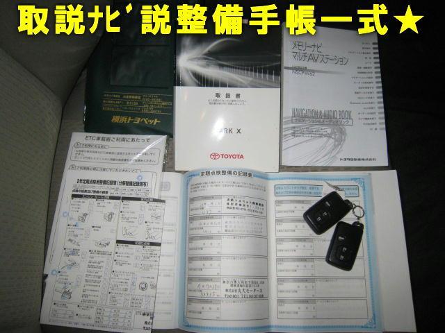 「トヨタ」「マークX」「セダン」「神奈川県」の中古車9
