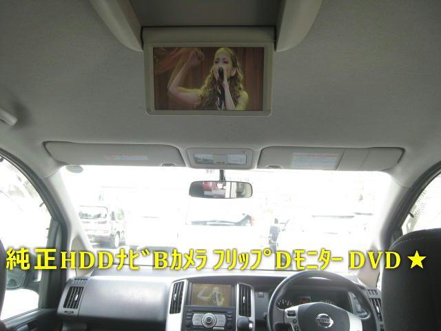ハイウェイスター 禁煙車 ワンオーナー インテリジェントキー 両側パワースライド 純正ナビ Bカメラ 後席フリップダウンモニター BTオーディオ DVD AC100V VTR ディーラーメンテ管理(4枚目)