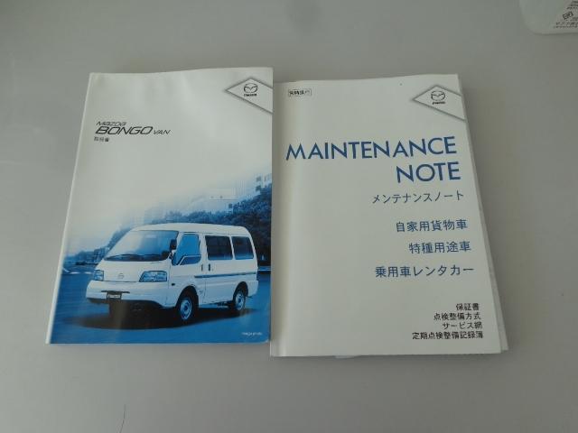 「マツダ」「ボンゴバン」「その他」「東京都」の中古車20