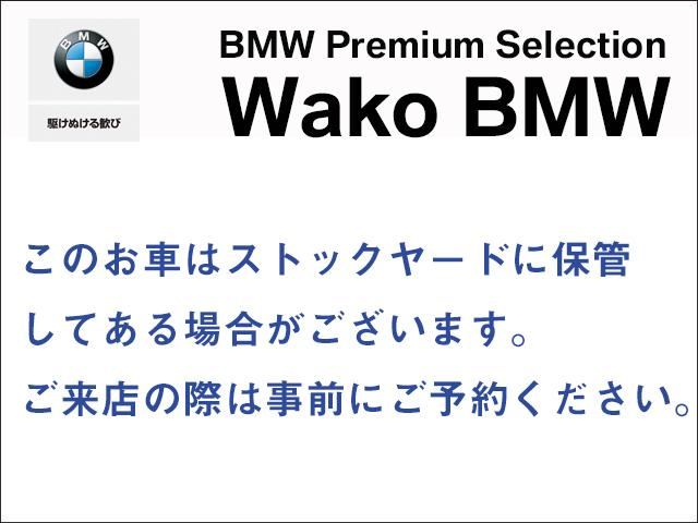 また「BMWプレミアム・セレクション延長保証」は総額に含まれておりますので、登録後2年間のBMWプレミアム・セレクション保証の終了後も、最大2年間、保証対象箇所に不具合が生じた場合、無償修理をご提供。