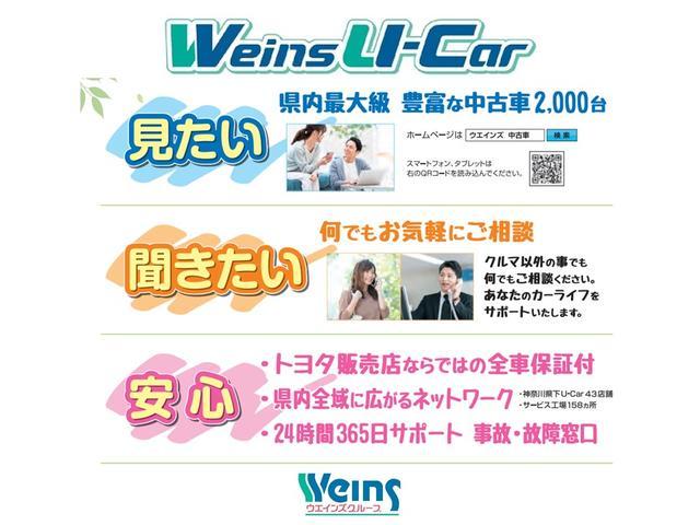 【Weins U-Car】神奈川県内最大級 豊富な中古車2,000台!全車保証付き、神奈川県内全域に広がる店舗ネットワークで購入後も安心!何でもお気軽にご相談ください!