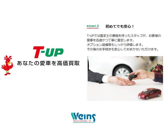 【あなたの愛車を高価買取】T-UPでは査定士の資格を持ったスタッフが、お客様の愛車を迅速かつ丁寧に査定します。オプション装備等もしっかり評価します。その後のお手続きも安心しておまかせいただけます。