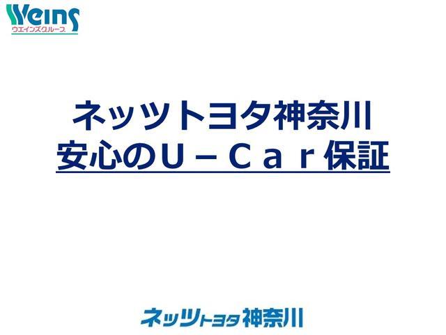 【安心のU-Car保証】ネッツトヨタ神奈川のU-Carは全車ロングラン保証付き!