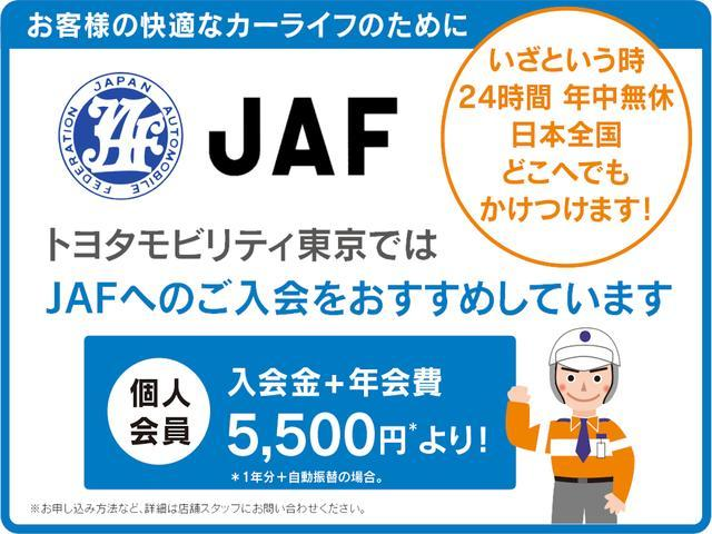 万が一お車が故障した際やバッテリー上がり、パンク等のトラブルの際も安心な「JAF」へのご入会をおすすめしています!全国のさまざまな施設で割引・特典が受けられるJAF会員優待もございます♪