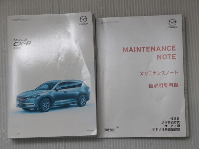 「マツダ」「CX-8」「SUV・クロカン」「東京都」の中古車20