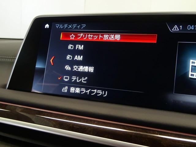 740Ld xDrive エクセレンス 後席モニター(9枚目)