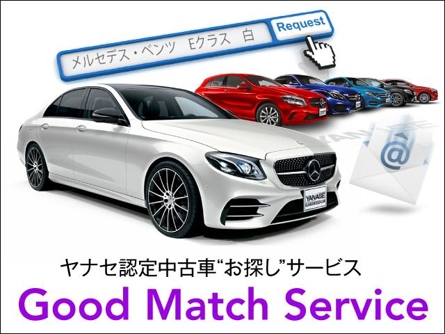 メーカー・車種・距離・ご予算などを事前にご登録いただくと、全国ヤナセ ネットワークの中からご希望に合った認定中古車を探し、定期的にメールでお知らせいたします。