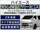 トヨタ ハイエースバン 2.5 スーパーGL ロング ディーゼルターボ 4WD