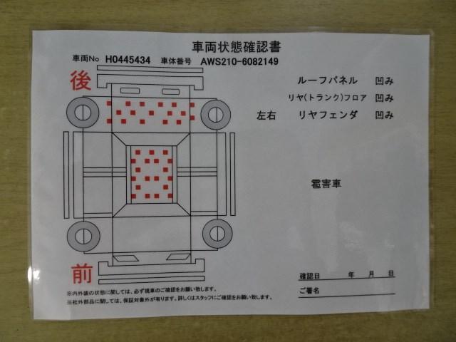 「トヨタ」「クラウンハイブリッド」「セダン」「神奈川県」の中古車19