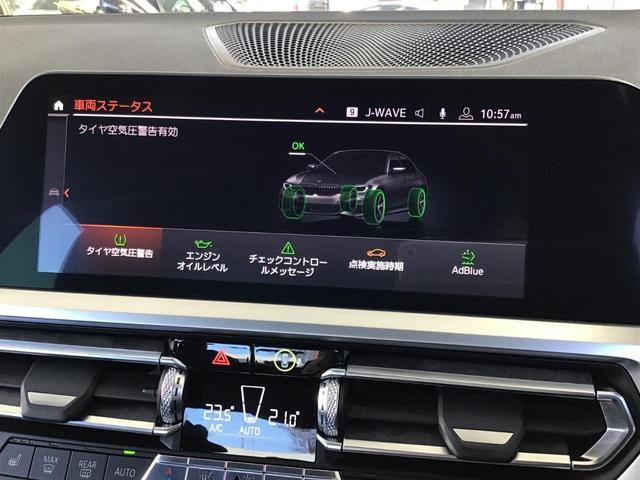 320d xDrive Mスポーツ アクティブクルーズコントロール ドライブアシスト Rカメラ 純正HDDナビゲーション Blue Tooth ミュージックサーバー LEDライト 18インチAW マルチ液晶メーター パドルシフト 禁煙車(46枚目)