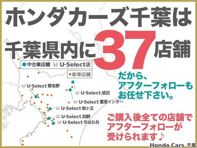 ホンダカーズ千葉は千葉県内に37店舗ございます。アフターフォローも当社にお任せください。