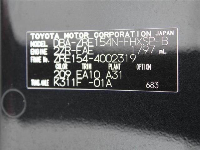 1.8S オン ビーリミテッド 4WD 寒冷地仕様 HDDナビ フルセグTV バックカメラ スマートキー ETC HID ワンオーナー(20枚目)