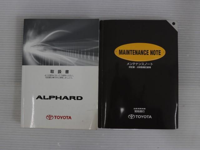 240S 車検整備付 HDDナビ 両側電動スライドドア(20枚目)