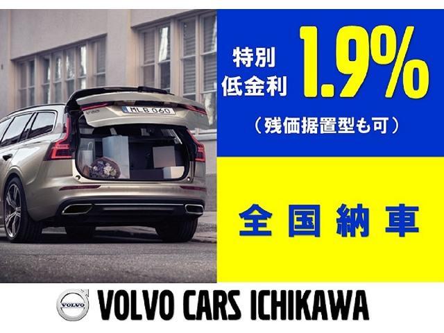 特別低金利1.9%クレジットをご用意(残価据置型可)。ボルボ・カーズ市川(千葉県)から全国へ納車します。