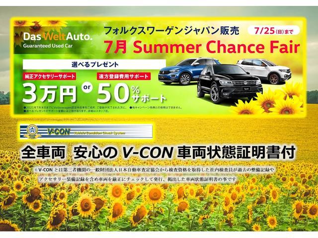 6月のビッグチャンスフェア特典はアクセサリーサポート3万円または、遠方陸送費50%サポート、または下取4万円アップの3つの特典から1つをお選びいただけます。