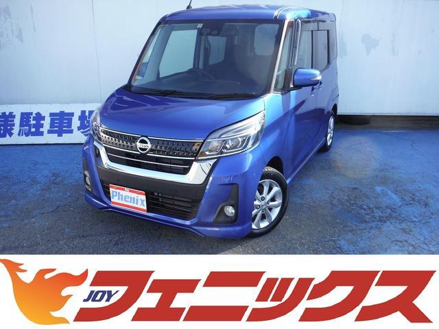 「日産」「デイズルークス」「コンパクトカー」「神奈川県」の中古車2