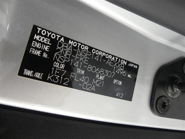 X スマートキ- ABS ワンセグ メモリーナビ アイストップ イモビライザー オートハイビーム 左側パワースライドドア 衝突被害軽減装置 Bluetooth接続 横滑り防止 記録簿(20枚目)
