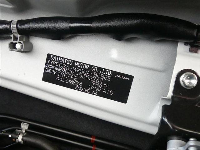 G 両側電動ドア Bカメラ クルーズコントロール ETC メモリーナビ ワンセグTV キーレス ナビTV ABS オートエアコン 盗難防止システム スマキー プリクラッシュセーフティー CD iストップ(20枚目)