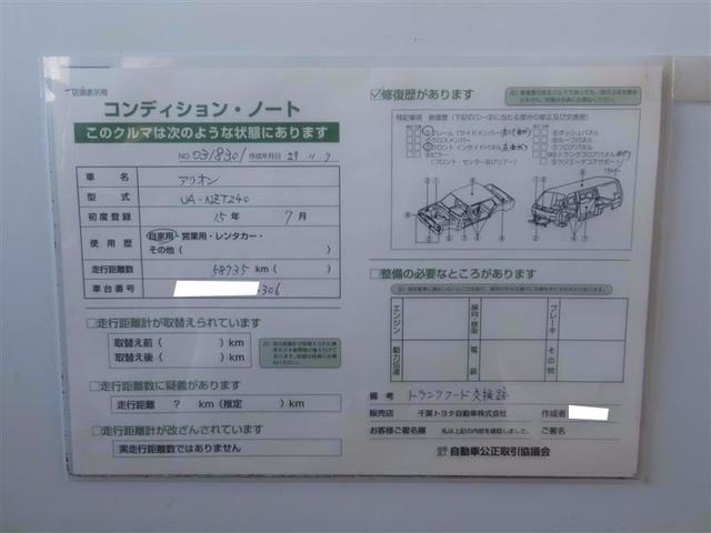 トヨタ アリオン A15 Gパッケージリミテッド