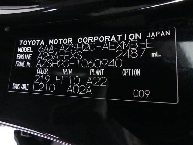 S エレガンススタイルII 予防安全装備装 フルセグTV メモリーナビ 電源コンセント(AC100V) ドライブレコーダー パワーシート LEDヘッドランプ スマートキー イモビライザー ETC バックモニター(20枚目)