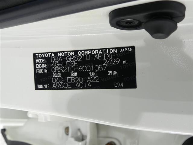 アスリートS 記録簿有り HID Bカメラ フルセグ オートクルーズ キーレス ドラレコ HDDナビ ナビTV 盗難防止システム パワーシート DVD CD アルミ スマキ 横滑り防止装置 ETC付(20枚目)