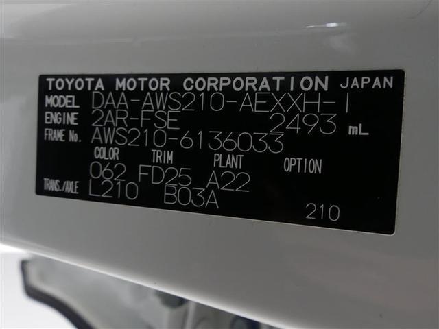 アスリートS J-フロンティア 衝突被害軽減 フルセグTV LED バックカメラ メモリーナビ ETC CD 記録簿 DVD スマートキー ドライブレコーダー 1オナ クルーズコントロール パワーシート(20枚目)